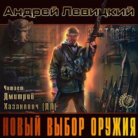 Левицкий Андрей - S.T.A.L.K.E.R. Новый выбор оружия  (Аудиокнига)