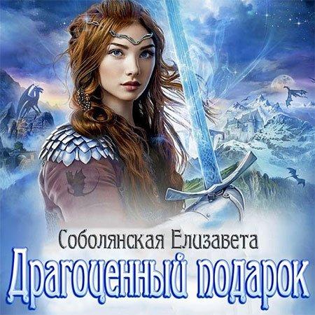 Соболянская Елизавета - Драгоценный подарок  (Аудиокнига)