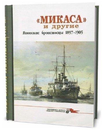 Морская коллекция №8 (2004). «Микаса» и другие. Японские броненосцы 1897-1905