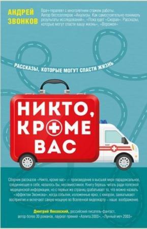 Андрей Звонков - Никто, кроме вас. Рассказы, которые могут спасти жизнь (2017)