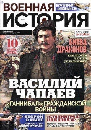 Военная история №10 (сентябрь 2017)