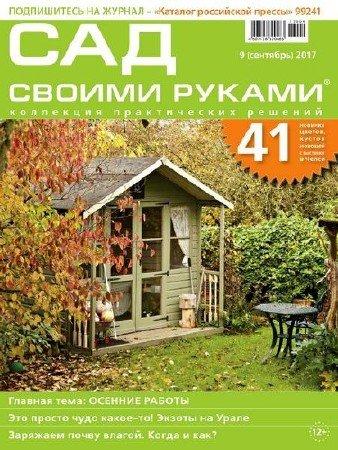 Сад своими руками №9 (сентябрь 2017)