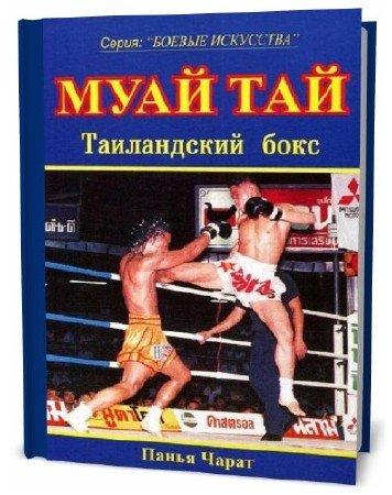 Панья Чарат. Муай Тай. Таиландский бокс