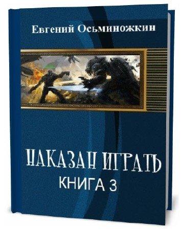 Евгений Осьминожкин. Наказан играть - 3