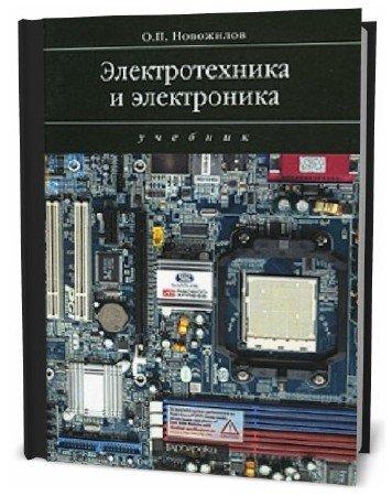 О.П. Новожилов. Электротехника и электроника