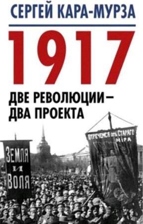 Кара-Мурза С. - 1917. Февраль - Октябрь. Две революции - два проекта (2017)