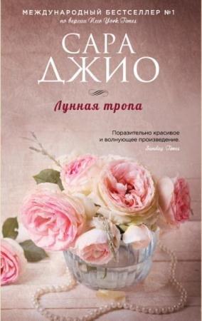Сара Джио - Собрание сочинений (7 книг) (2014-2017)