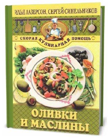 И. Лазерсон, С. Синельников. Оливки и маслины