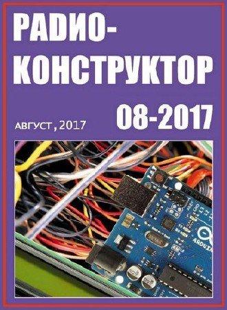 Радиоконструктор №8 (август 2017)