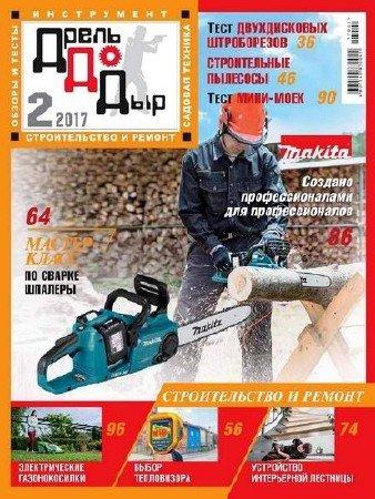 ДрельДоДыр №2 (апрель-июнь 2017)