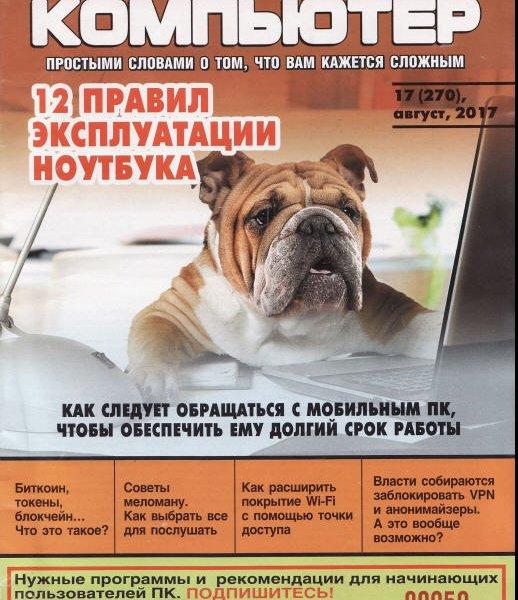 Журнал-Мой друг компьютер № 17 (август 2017)
