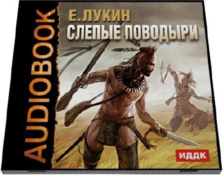 Евгений Лукин. Слепые поводыри (Аудиокнига)
