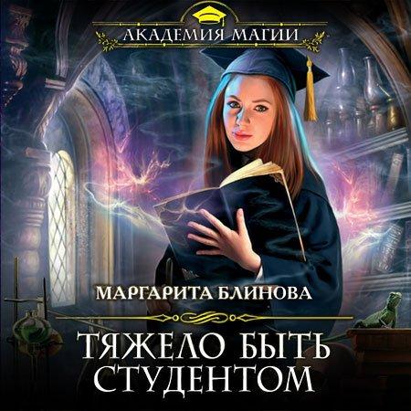 Блинова Маргарита - Тяжело быть студентом  (Аудиокнига)
