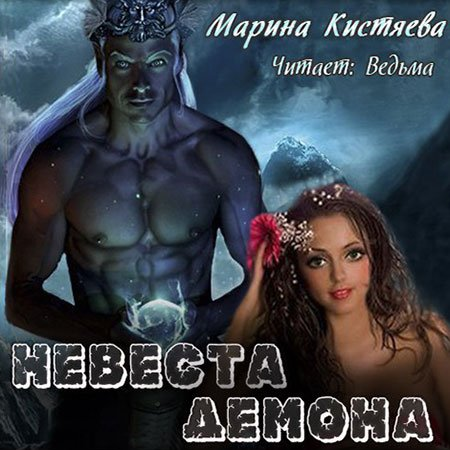 Кистяева Марина - Невеста демона  (Аудиокнига)