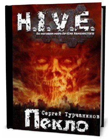 Сергей Турчанинов. H.I.V.E. Пекло. Книга первая. Чистилище