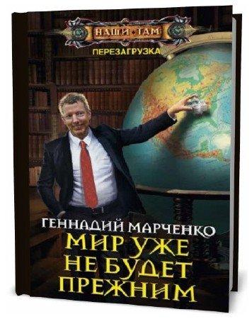 Геннадий Марченко. Мир уже не будет прежним