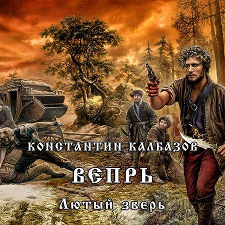 Калбазов Константин - Вепрь. Лютый зверь  (Аудиокнига)