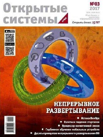 Открытые системы. СУБД №3 (июль-сентябрь 2017)