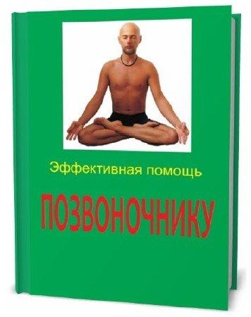 В. Николаев. Эффективная помощь позвоночнику