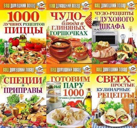 Ваш домашний повар. Сборник книг