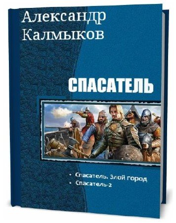 Александр Калмыков. Спасатель. Сборник книг