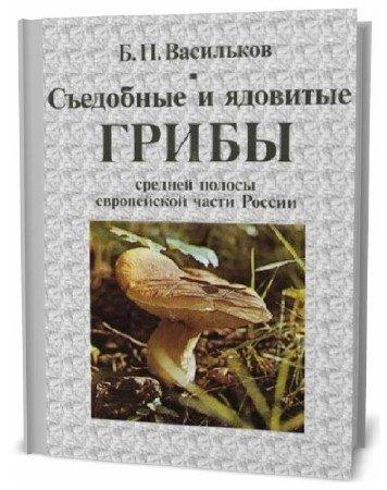 Б.П. Васильков. Съедобные и ядовитые грибы средней полосы европейской части России