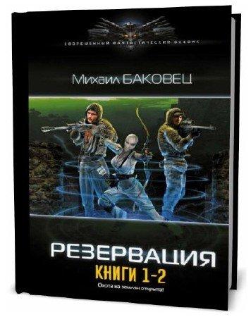 Михаил Баковец. Резервация. Сборник книг