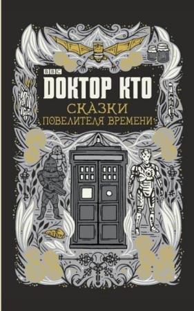 Джастин Ричардс - Доктор Кто. Сказки Повелителя времени (сборник) (2017)