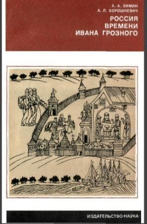 Зимин А.А., Хорошкевич А.Л. - Россия времени Ивана Грозного (1982)