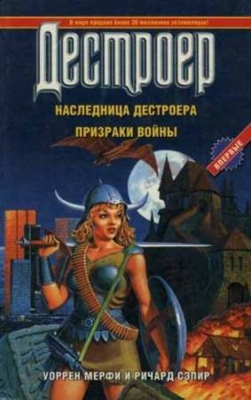 Уоррен Мерфи, Ричард Сэпир - Наследница Дестроера. Призраки войны (1997)