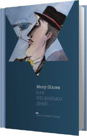 Шалев Меир - Как несколько дней... (Аудиокнига)