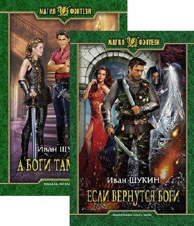 Иван Щукин. Боги. Сборник книг
