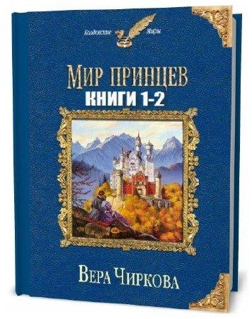 Вера Чиркова. Мир принцев. Сборник книг