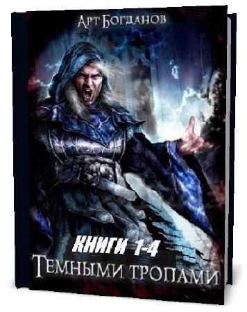 Арт Богданов. Последний храм. Сборник книг (4 тома)