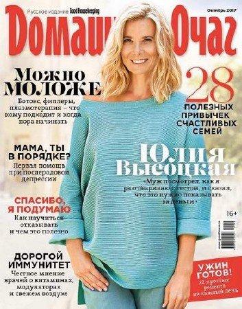 Домашний очаг №10 (октябрь 2017) Россия