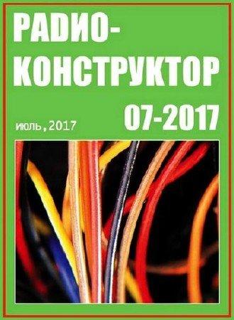 Радиоконструктор №7 (июль 2017)
