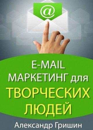 Гришин Александр - E-mail маркетинг для творческих людей