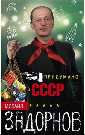 Задорнов - Придумано в СССР (2016)