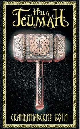 Нил Гейман - Скандинавские боги (2017)