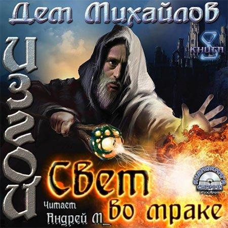 Михайлов Дем - Свет во мраке  (Аудиокнига)