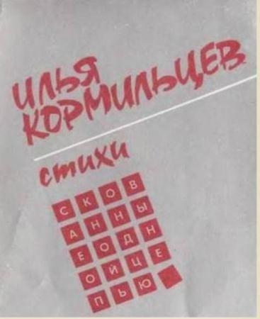 Илья Кормильцев - Стихи. Скованные одной цепью (1990)