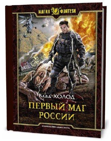 Влад Холод. Первый маг России