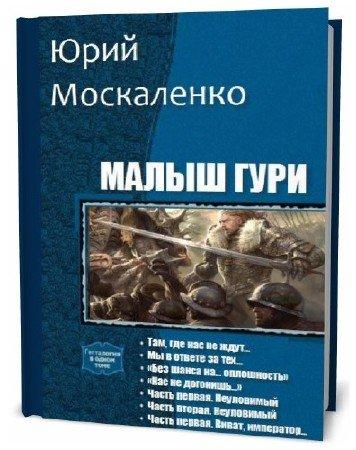 Юрий Москаленко. Малыш Гури. Сборник книг