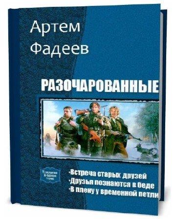 Артем Фадеев. Разочарованные. Сборник книг