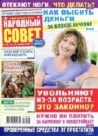 Народный совет №38 (сентябрь 2017)