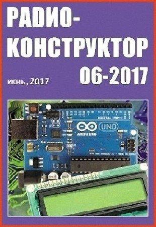 Радиоконструктор №6 (июнь 2017)