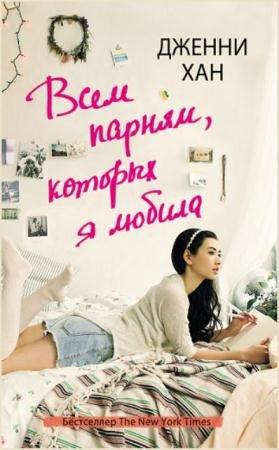 Дженни Хан - Собрание сочинений (4 книги) (2015-2017)