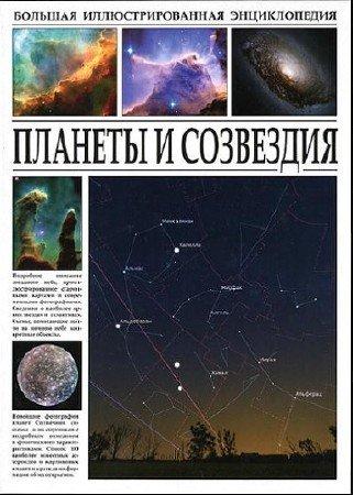 С.Ю. Раделов. Большая иллюстрированная энциклопедия. Планеты и созвездия