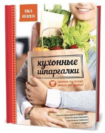 Ольга Ивенская. Кухонные шпаргалки