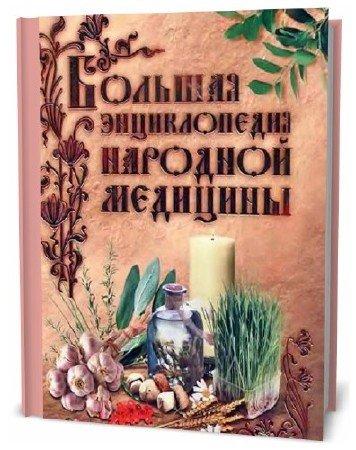 Н. Касьянова. Большая энциклопедия народной медицины